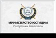 Министерство юстиции Республики Казахстан