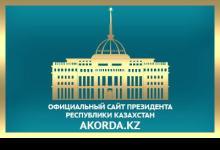 Официальный сайт Президента Республики Казахстан