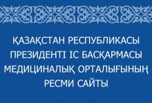 Қазақстан Республикасы Президенті іс басқармасы медициналық орталығының ресми сайты