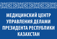 Медицинский центр управления делами Президента Республики Казахстан